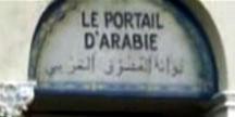 Archivo:Logo-le-portail-darabie.jpg