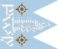 File:Flag of Bellakar.png