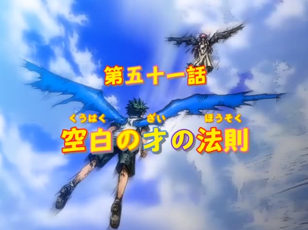 File:Episode51title.png