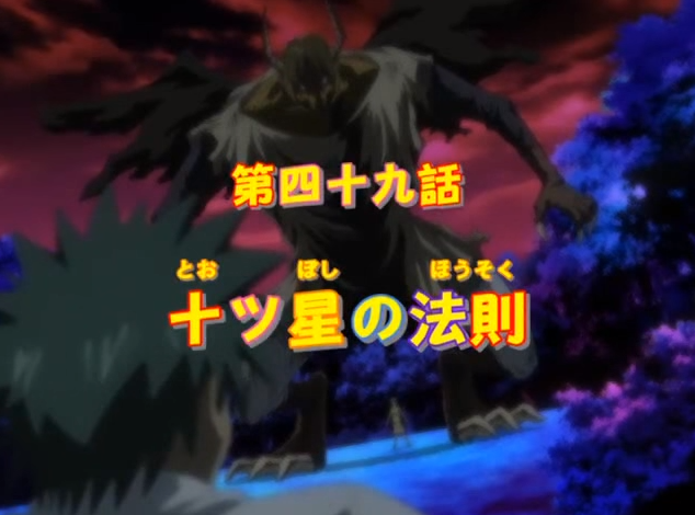 File:Episode49title.png