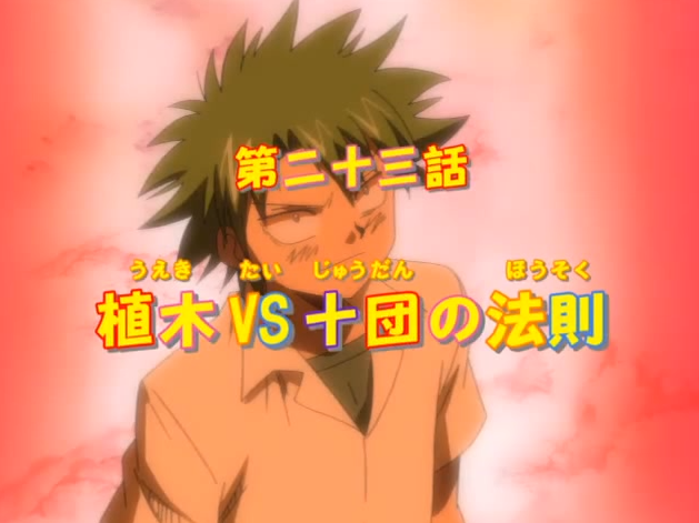 File:Episode23title.png