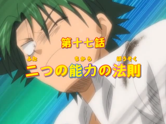 File:Episode17title.png