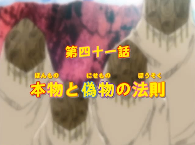 File:Episode41title.png