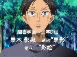 1 Kageo Kuroki