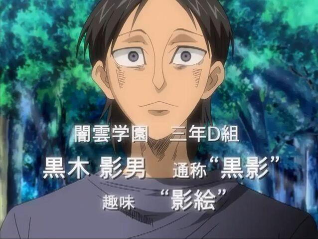 File:1 Kageo Kuroki.jpg
