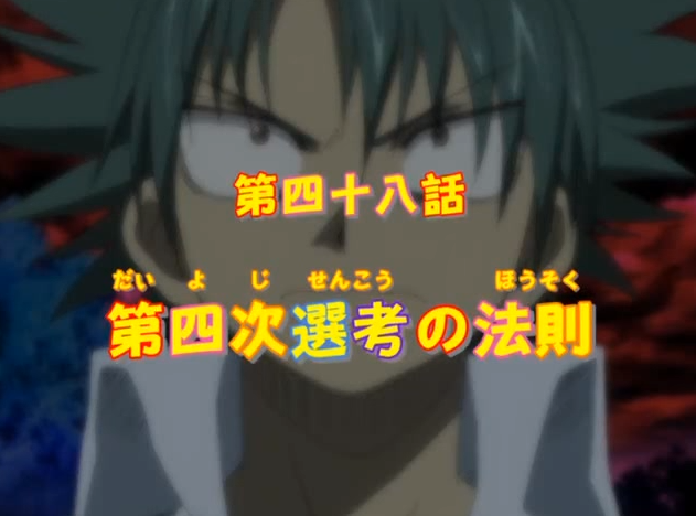 File:Episode48title.png