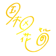 Aqours Signatures - Hanamaru