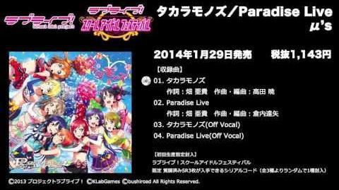 Takaramonozu - Paradise Live PV