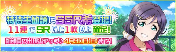 (4-25-17) SSR Release JP