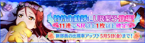 (4-30-17) UR Release JP