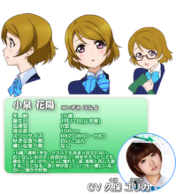 Koizumi Hanayo Character Profile