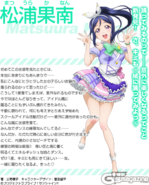 Dengeki G's Aqours Afterschool Talk Kanan
