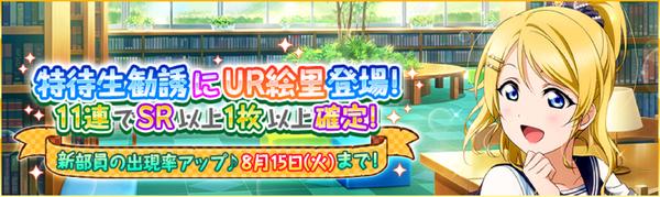 (8-10-17) UR Release JP