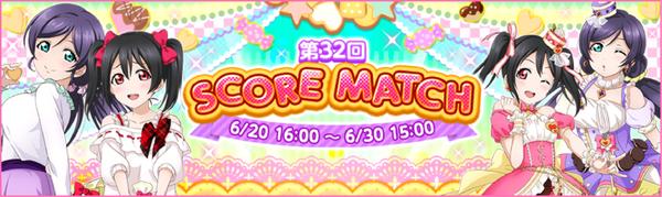 Score Match 32