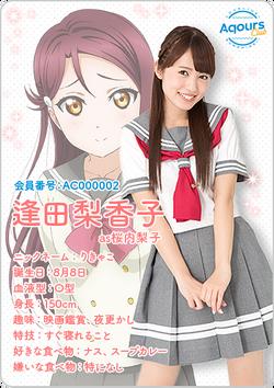 Aqours Club Profile Card - Aida Rikako