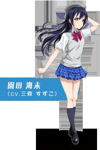 Файл:Love Live! infobox - Sonoda Umi.png