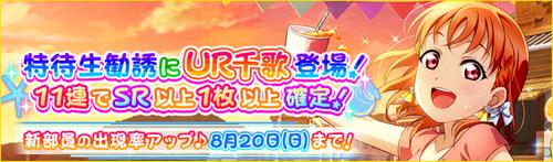 (8-15-17) UR Release JP