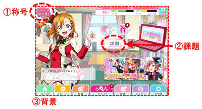 SIF JP Home Screen Renewal