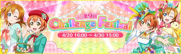 Challenge Festival Round 9