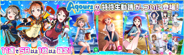 Aqours Premium Recruitment Introduction!