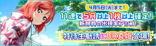 (3-31-16) UR Release JP