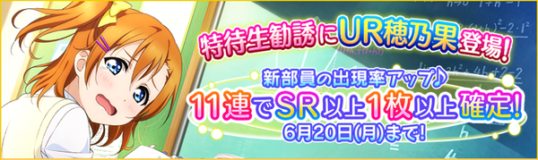 (6-15-16) UR Release JP