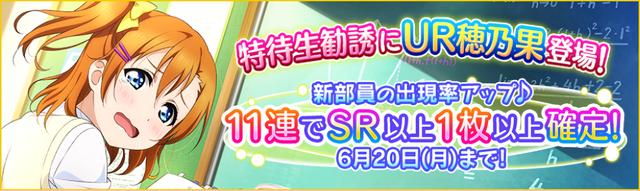File:(6-15-16) UR Release JP.png