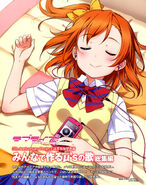 Honoka Dengeki G's Mag July 2015