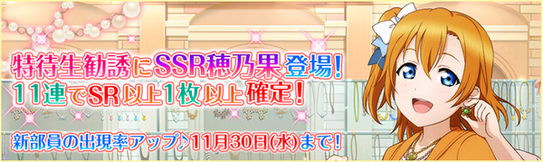 (11-25-16) SSR Release JP