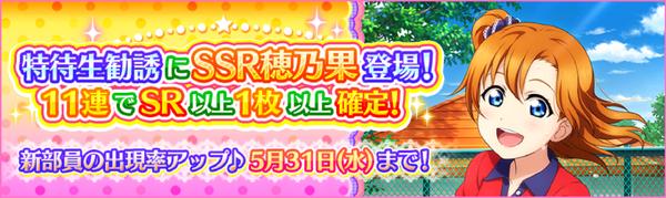 (5-25-17) SSR Release JP