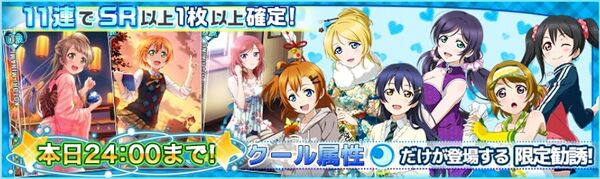 (12-8) Cool Limited Scouting