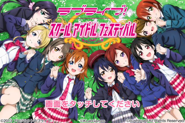 File:Love Live! Festival Title Screen.png