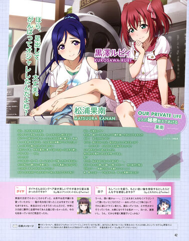 File:Dengeki G's Mag Aug 2016 Kanan Ruby.jpg