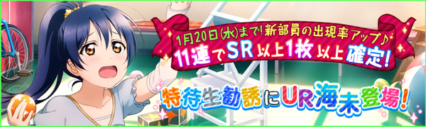 (1-15-16) UR Release JP