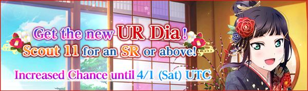 (3-27-17) UR Release EN