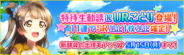 (5-10-17) UR Release JP