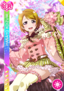 UR 265 Transformed Hanayo March Ver.