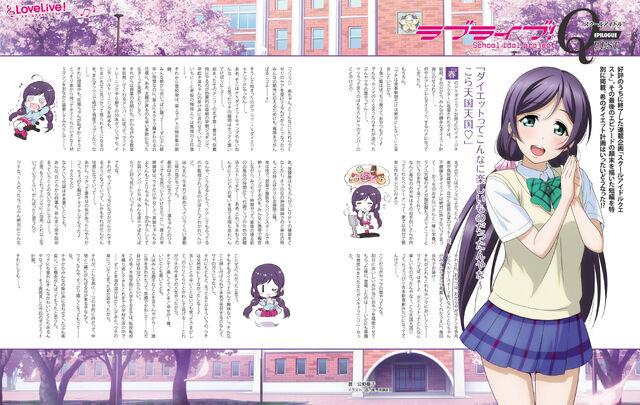File:SIQE Dengeki G's Mag Aug 2016 Nozomi.jpg