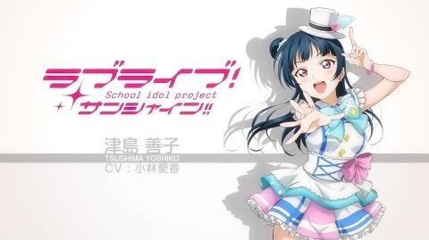 LL!SS!! Aqours Special Monologue Show 【Part 6 Tsushima Yoshiko】