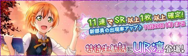 (11-15-14) UR Release (JP)