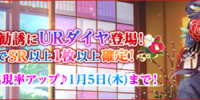 Love Live! School idol festival (JP) Updates 2016