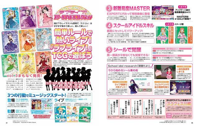 File:Dengeki G's Mag July 2016 Game Section.jpg
