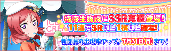(7-25-17) SSR Release JP