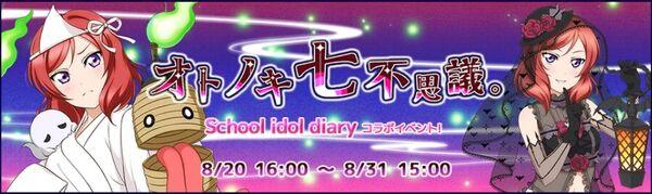 Otonoki Nana Fushigi. Event