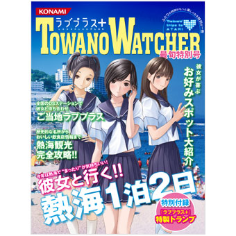 Towano watcher