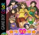 Love Hina: Pocket