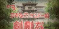 Love Hina (anime) Episode 3