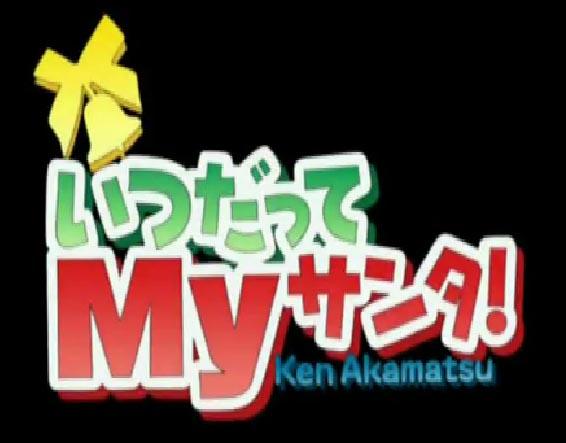 File:MySantaLogo.jpg
