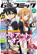 Asuna & Kirito (Sword Art Online Ordinal Scale) Pic (9)