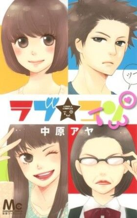 File:Lovely★Complex Two Volume 01 COVER.jpg